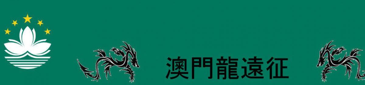 Macau 2015 Dragon DXpedition